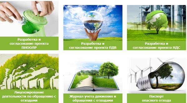 экологический консалтинг